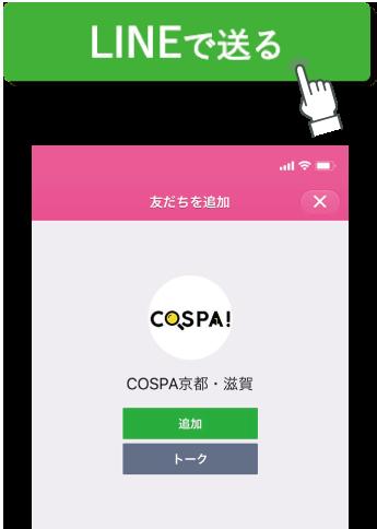 LINEで送る STEP02 QRコード、友だちを追加