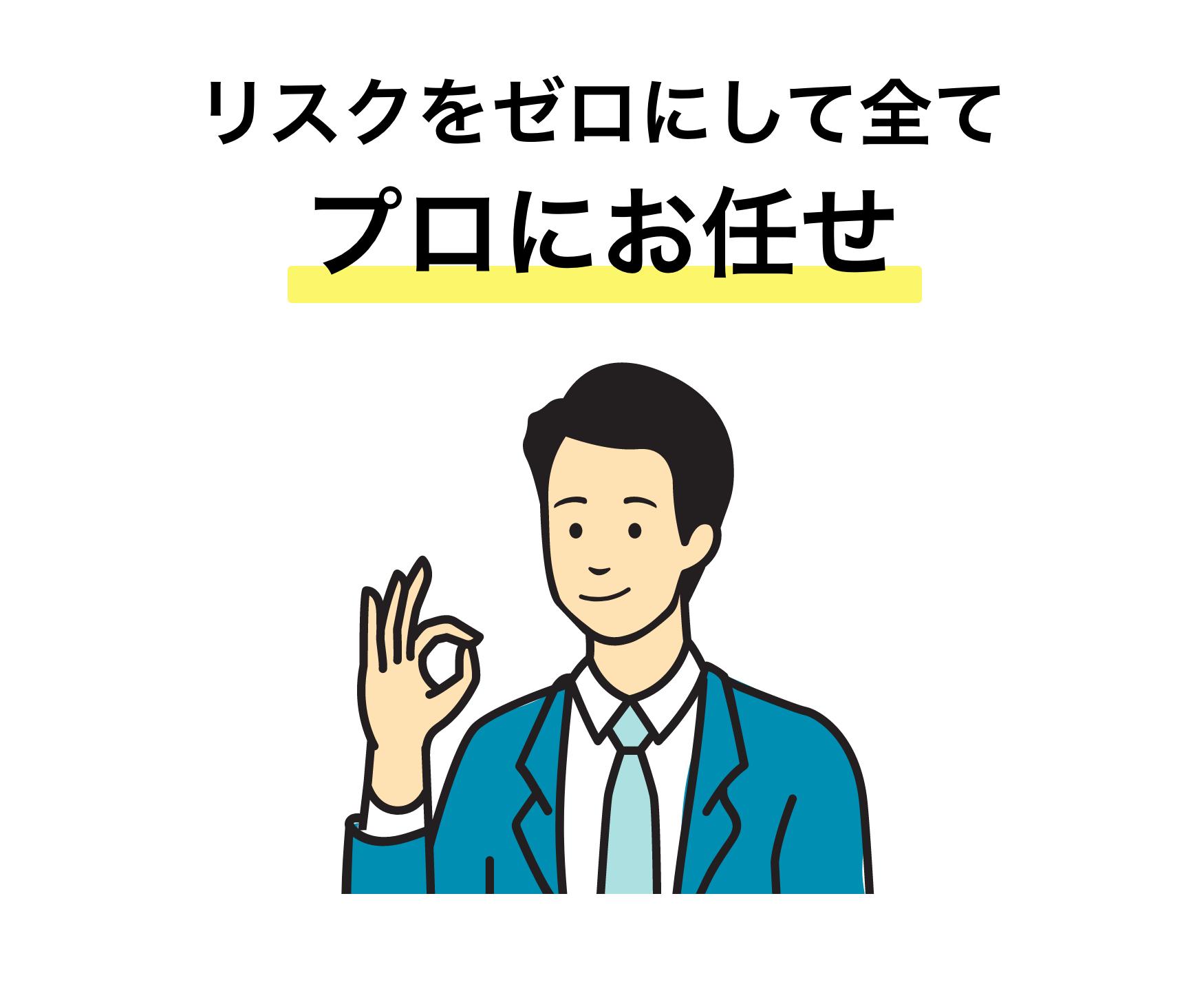 SELL+(セルプラス)のおすすめポイント「安心!」