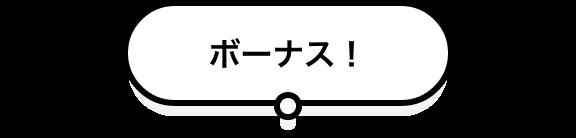 SELL+(セルプラス)のおすすめポイント「ボーナス!」