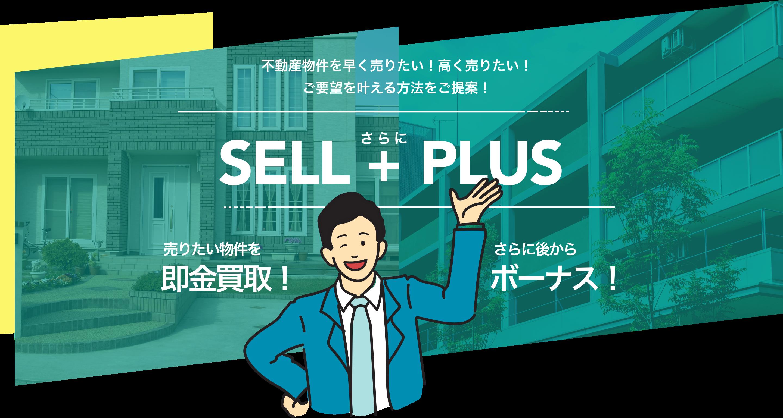 不動産物件を早く売りたい!高く売りたい!2つのご要望を叶えるSELL+(セルプラス)
